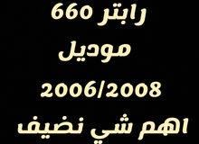 مطلوب رابتر 660 - 2006/2008