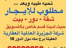 Best price 150 sqm apartment for rent in Mubarak Al-KabeerAl-Qusour