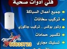 فني صحي سباك بالكويت تسليك مجاري