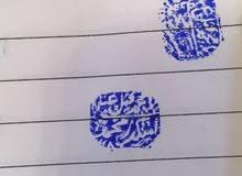 خاتم مؤرخ عمره 253