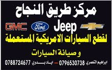 GMC FORD Jeep