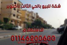 شقة للبيع 134م بالحي الثالث بمدينة 6 أكتوبر