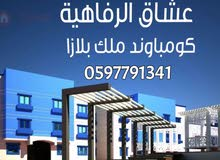 First Floor apartment for rent in Jeddah