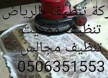 شركه تنظيف منازل بالرياض 0506351553