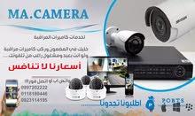 تركيب وبرمجة وصيانة كاميرات المراقبة