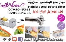 جهاز صنع البطاطس الحلزونية stainless steel potato slicer
