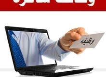 مطلوب اخصائية او اخصائي تسويق ومبيعات بجدة