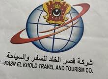 وكالة سياحية