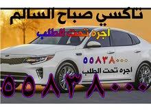 تاكسي صباح السالم و المسايل55838000