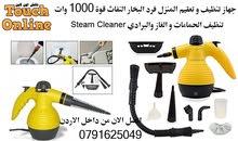 جهاز تنظيف و تعقيم المنزل و الاثات و الجدران