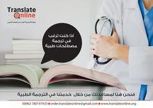 ترجمة مصطلحات طبية او اي موضوع طبي
