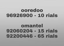 ارقام مميزة special numbers