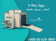 اجهزة تفتيش الشنط والحقائب x-ray
