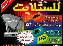 فني ستلايت خدمة 24 جميع مناطق الكويت