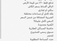 أراضي للبيع شمال الرياض اقساط