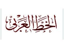مدرس خط عربي