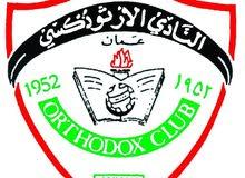 النادي الارثوذكسي - عمان مطلوب مهندس صيانة عامة .