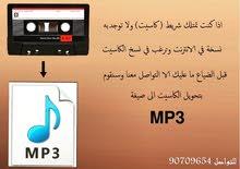 قم بتحويل أشرطة الكاسيت إلى ملفات صوتية رقمية MP3  إذا كُنت أحد من كانوا يستمعون