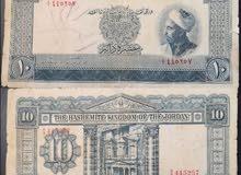 10 دنانير أردني اصدار 1949 الملك عبدالله الاول