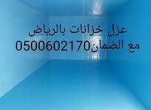 شركة عزل اسطح عزل خزانات مع الضمان بالرياض 0500602170
