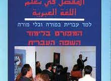 دورات تدريبة اونلاين للغة العبرية
