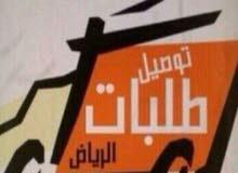 انا شاب يمني عندي سياره  لتوصيل شرق الرياض