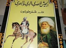 للبيع كتاب الجيش المصري البري