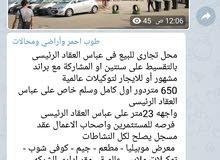 محل تجاري على واجهه عباس العقاد