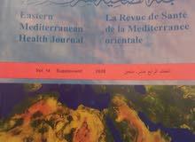 مجموعة من المجلة الصحية لشرق المتوسط