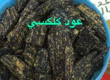 بخور عماني ((بالجمله)).