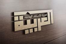 الشركة العربية للأسقف المعلقه تطلب للتعيين امين خزينه