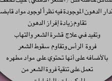 حناء عماني طبيعي ذو جوده عاليه/الفلاح الجديد