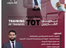 دورة تدريبية في تدريب المدربينToT