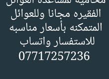 محاميه لمساعده العوائل الفقيره مجانا وللعوائل المتمكنه بأسعار مناسبه