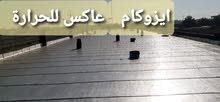 الخيرات للايزوكام العازل لتغليف الاسطح