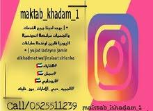 maktab_khadam