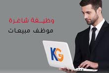 مطلوب موظف مبيعات لدى شركة مجموعة الخليج