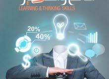 بيع كتاب مهارات التعلم والتفكير