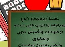 معلمة تاسيس ومتابعة شرق الرياض