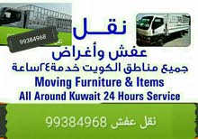 Moivng furniture ( نقل عفش واغراض ( 99384968