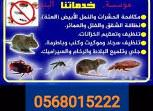 مركز الخليجي لمكافحة الحشرات  0570622250