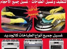 غسيل طباخات كالجديد