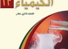 تدريس مادة الكيمياء / توجيهي