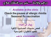 تطعيم الانفلونزا وفحص الحساسية