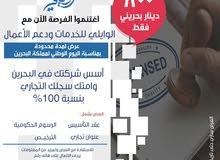 استثمر الأن في مملكة البحرين
