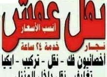 نقل عفش جميع مدن الكويت