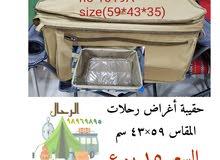 حقائب لأغراض الرحلات