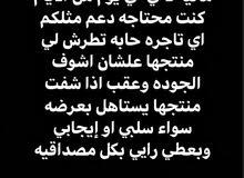 اعلانات بدون مبالغ ماليه مقابل المنتج مجانا