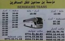 حافلات نقل العمال للكراء