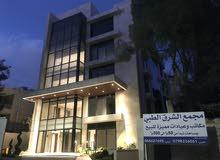 مجمع الشرق -عيادات جديدة للبيع بالتقسيط منطقة الخالدي دوار الرابع